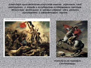 Благодаря произведениям искусства власть укрепляла свой авторитет, а гор