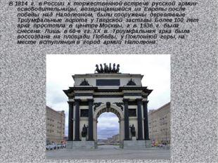 В 1814 г. в России к торжественной встрече русской армии-освободительни
