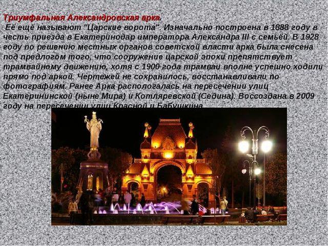"""Триумфальная Александровская арка. Её ещё называют """"Царские ворота"""". Изначаль..."""