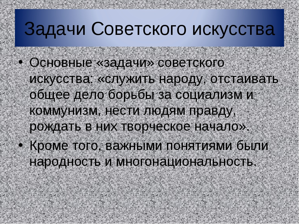 Основные «задачи» советского искусства: «служить народу, отстаивать общее дел...
