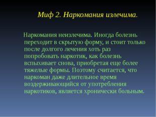 Миф 2. Наркомания излечима. Наркомания неизлечима. Иногда болезнь переходит