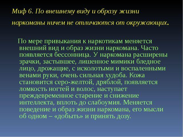 Миф 6. По внешнему виду и образу жизни наркоманы ничем не отличаются от окруж...