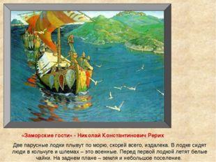 «Заморские гости» - Николай Константинович Рерих Две парусные лодки плывут по