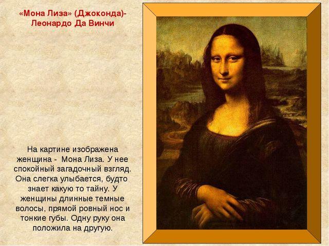 «Мона Лиза» (Джоконда)- Леонардо Да Винчи На картине изображена женщина - Мон...