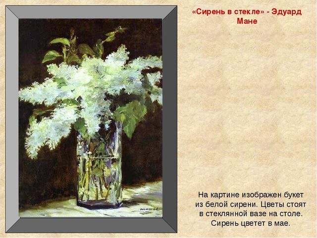 «Сирень в стекле» - Эдуард Мане На картине изображен букет из белой сирени. Ц...