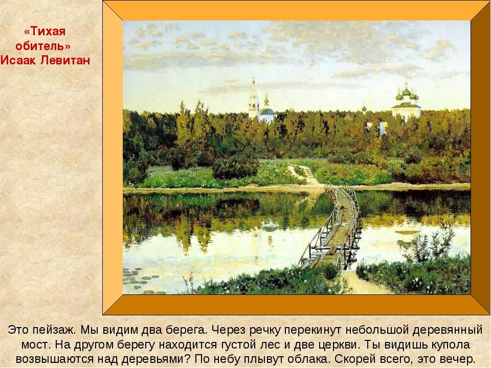«Тихая обитель» Исаак Левитан Это пейзаж. Мы видим два берега. Через речку пе...