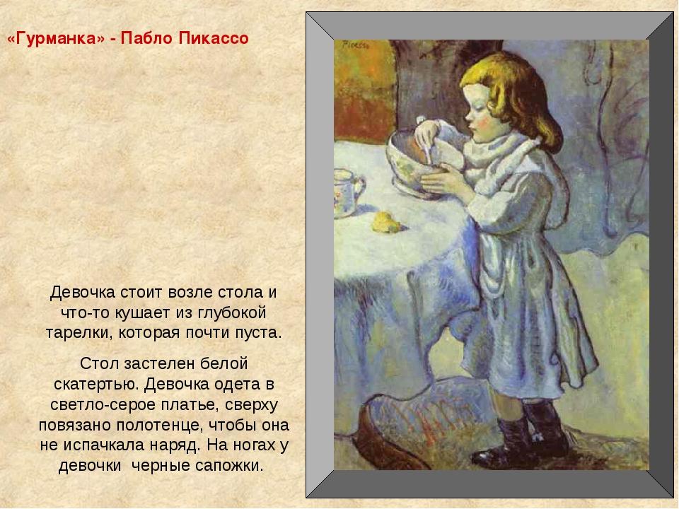 «Гурманка» - Пабло Пикассо Девочка стоит возле стола и что-то кушает из глубо...