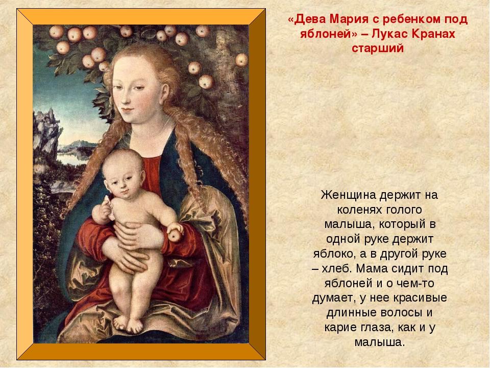 «Дева Мария с ребенком под яблоней» – Лукас Кранах старший Женщина держит на...