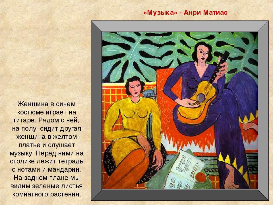 «Музыка» - Анри Матиас Женщина в синем костюме играет на гитаре. Рядом с ней,...