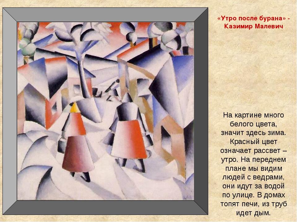 «Утро после бурана» - Казимир Малевич На картине много белого цвета, значит з...