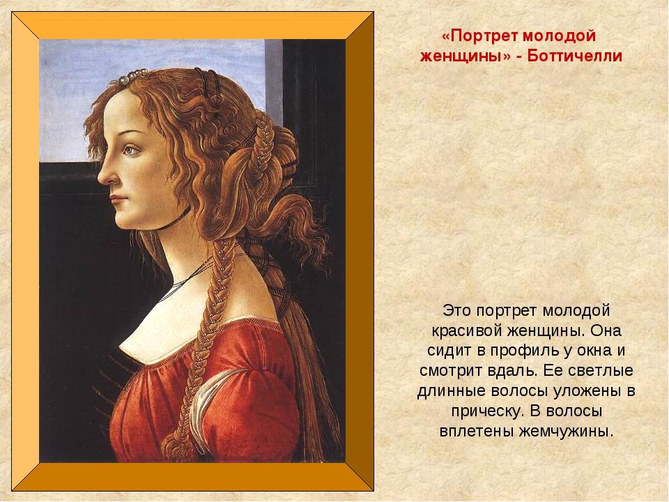 «Портрет молодой женщины» - Боттичелли Это портрет молодой красивой женщины....