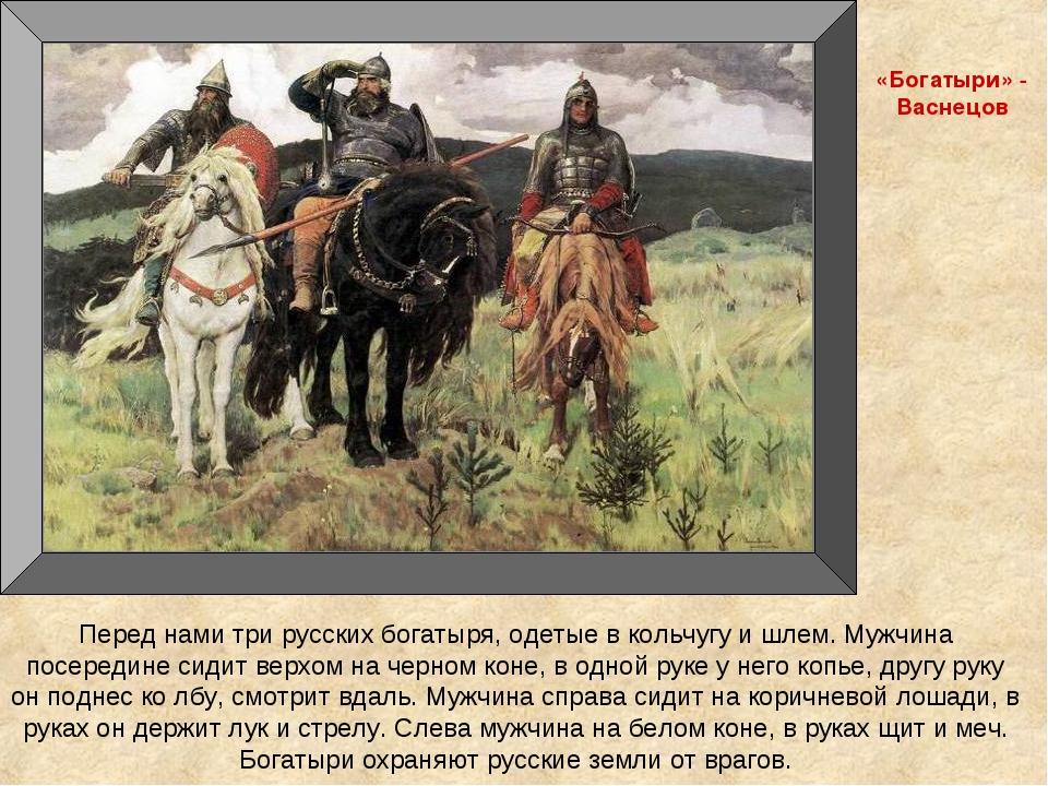 «Богатыри» - Васнецов Перед нами три русских богатыря, одетые в кольчугу и шл...