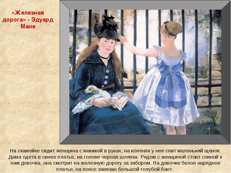 «Железная дорога» - Эдуард Мане На скамейке сидит женщина с книжкой в руках,...