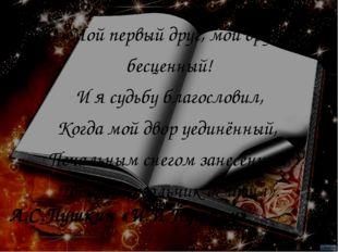«Мой первый друг, мой друг бесценный! И я судьбу благословил, Когда мой двор