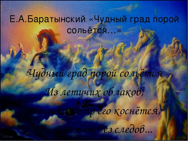 Чудный град порой сольётся Из летучих облаков; Но лишь ветр его коснётся, Он...