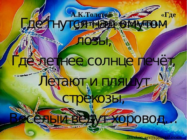 Где гнутся над омутом лозы, Где летнее солнце печёт, Летают и пляшут стрекозы...