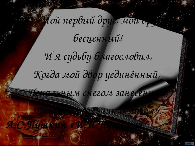 «Мой первый друг, мой друг бесценный! И я судьбу благословил, Когда мой двор...