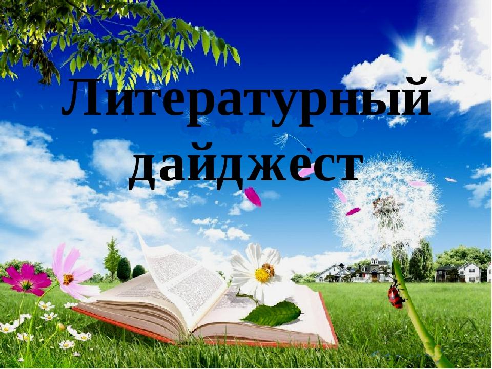 Литературный дайджест