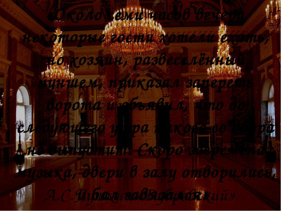 «Около семи часов вечера некоторые гости хотели ехать, но хозяин, развеселённ...