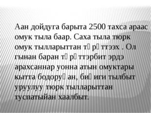 Аан дойдуга барыта 2500 тахса араас омук тыла баар. Саха тыла тюрк омук тылла