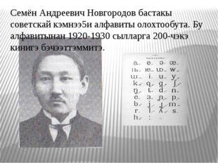 Семён Андреевич Новгородов бастакы советскай кэмнээ5и алфавиты олохтообута. Б