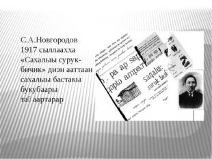 С.А.Новгородов 1917 сыллаахха «Сахалыы сурук-бичик» диэн ааттаан сахалыы баст