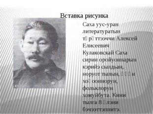 Саха уус-уран литературатын төрүттээччи Алексей Елисеевич Кулаковскай Саха си