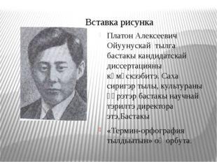 Платон Алексеевич Ойуунускай тылга бастакы кандидатскай диссертацияны көмүскэ