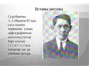 Суруйааччы А.А.Иванов-Күндэ саха тылын терминин уонна орфографиятын олохтонуу