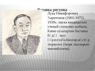 Лука Никифорович Харитонов (1901-1972) 1939с. наука кандидатын ученай степени