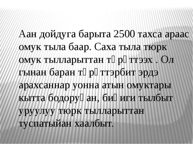 Аан дойдуга барыта 2500 тахса араас омук тыла баар. Саха тыла тюрк омук тылла...