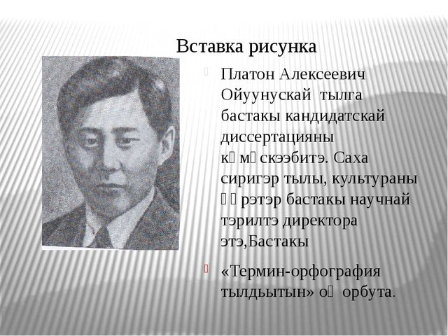Платон Алексеевич Ойуунускай тылга бастакы кандидатскай диссертацияны көмүскэ...