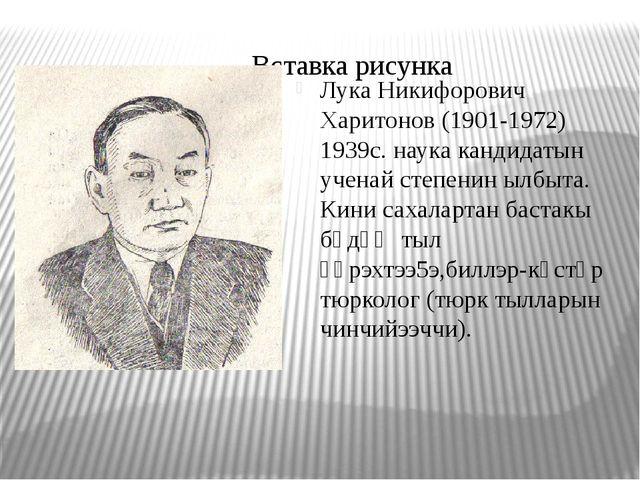 Лука Никифорович Харитонов (1901-1972) 1939с. наука кандидатын ученай степени...