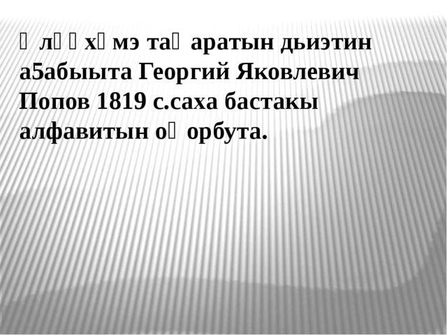 Өлүөхүмэ таңаратын дьиэтин а5абыыта Георгий Яковлевич Попов 1819 с.саха баста...