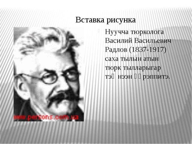 Нуучча тюрколога Василий Васильевич Радлов (1837-1917) саха тылын атын тюрк т...