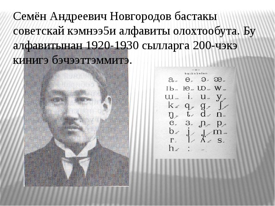 Семён Андреевич Новгородов бастакы советскай кэмнээ5и алфавиты олохтообута. Б...
