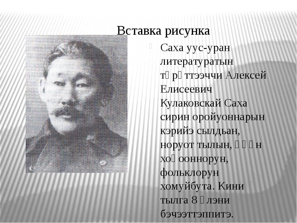 Саха уус-уран литературатын төрүттээччи Алексей Елисеевич Кулаковскай Саха си...