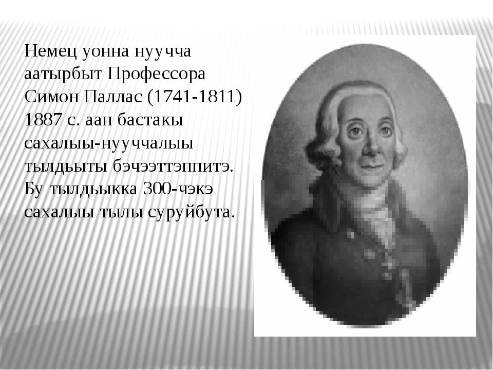 Немец уонна нуучча аатырбыт Профессора Симон Паллас (1741-1811) 1887 с. аан б...