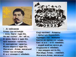 Ә. Бөкейханов Алаш туы астында Өлсек, бірге өлдік біз. Не жақсылық, не қайғы,