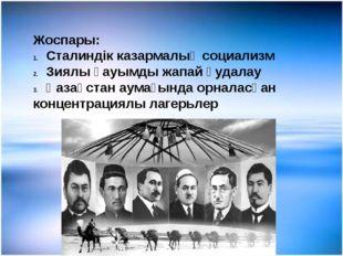 Жоспары: Сталиндік казармалық социализм Зиялы қауымды жапай қудалау Қазақстан