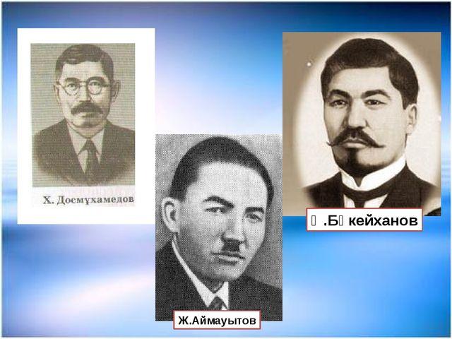 Ә.Бөкейханов Ж.Аймауытов