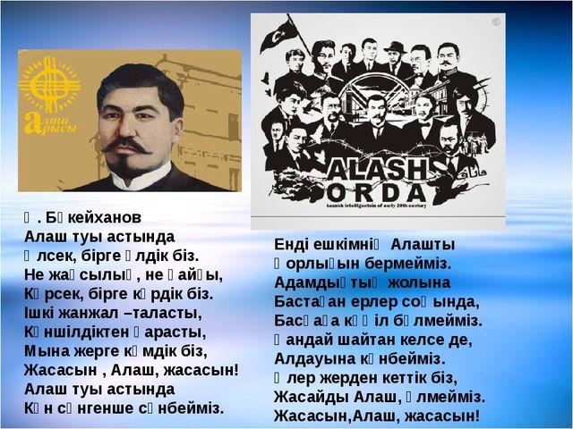 Ә. Бөкейханов Алаш туы астында Өлсек, бірге өлдік біз. Не жақсылық, не қайғы,...