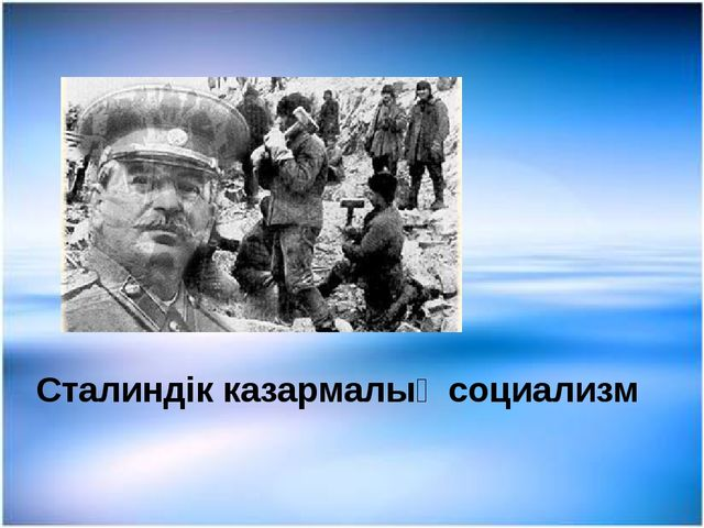 Сталиндік казармалық социализм