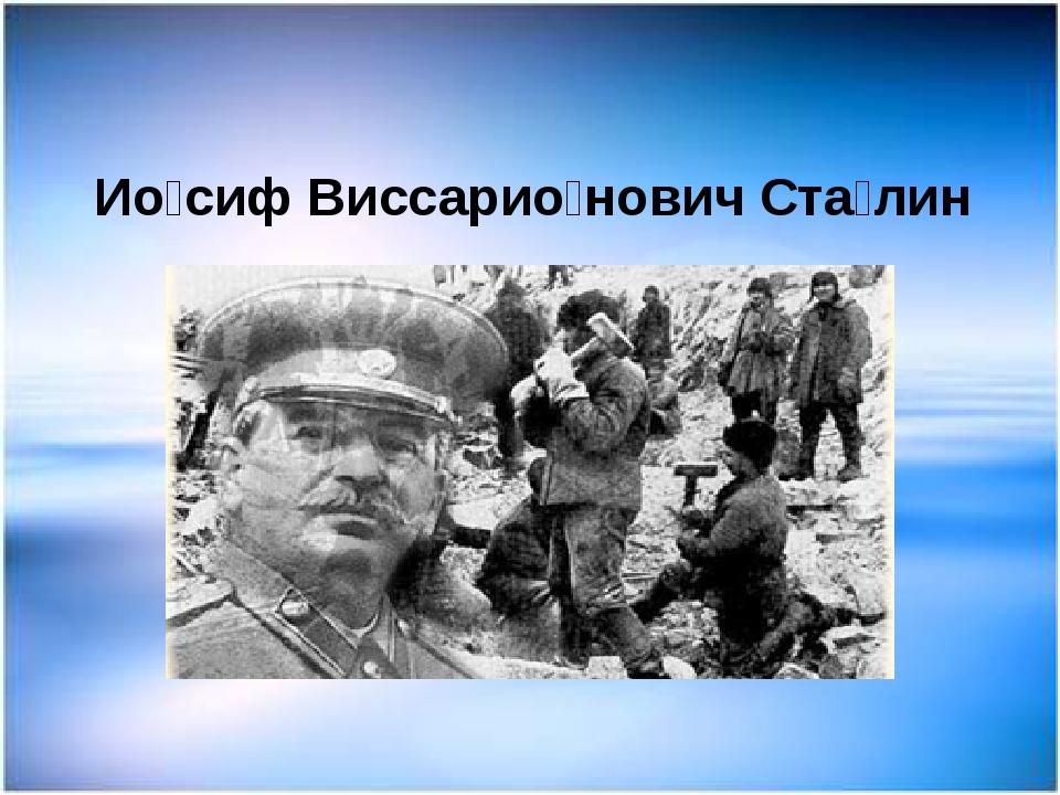 Ио́сиф Виссарио́нович Ста́лин