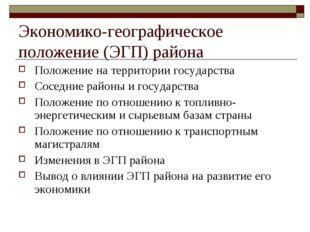 Экономико-географическое положение (ЭГП) района Положение на территории госуд