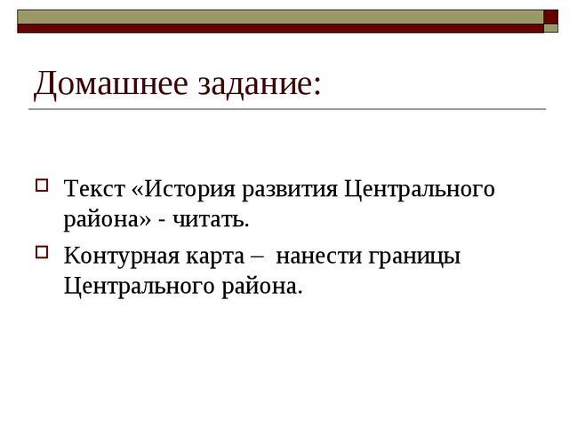 Домашнее задание: Текст «История развития Центрального района» - читать. Конт...