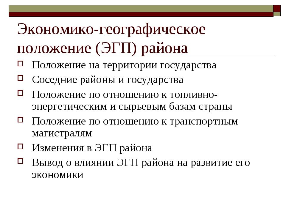 Экономико-географическое положение (ЭГП) района Положение на территории госуд...