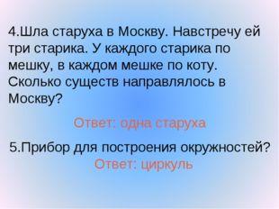 4.Шла старуха в Москву. Навстречу ей три старика. У каждого старика по мешку,