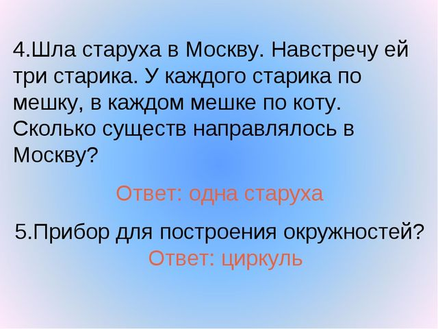 4.Шла старуха в Москву. Навстречу ей три старика. У каждого старика по мешку,...