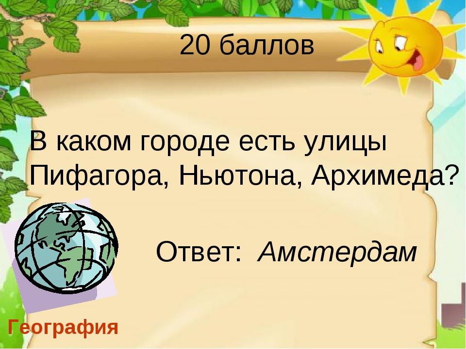 В каком городе есть улицы Пифагора, Ньютона, Архимеда? 20 баллов География От...